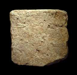 Sassanian Limestone Block with Pahlavi Inscription