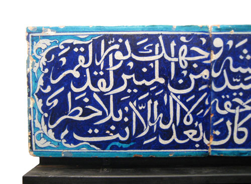 Glazed Tiled Panel with Inscription