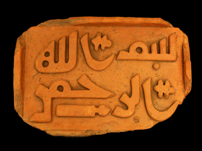 Umayyad Wall Plaque with Kufic Text