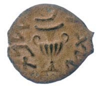 Bronze Coin of the Jewish War Against Rome