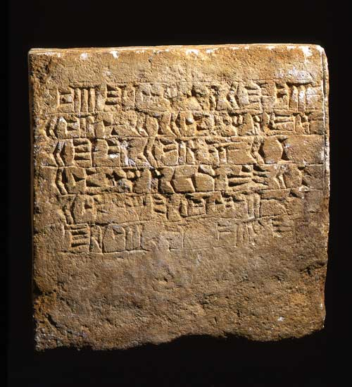 Assyrian Limestone Block with Royal Inscription